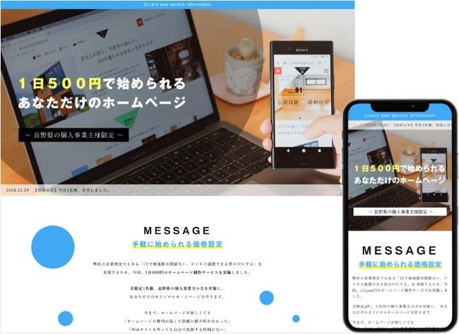 自社ランディングページ/1日500円ホームページ制作キャンペーン
