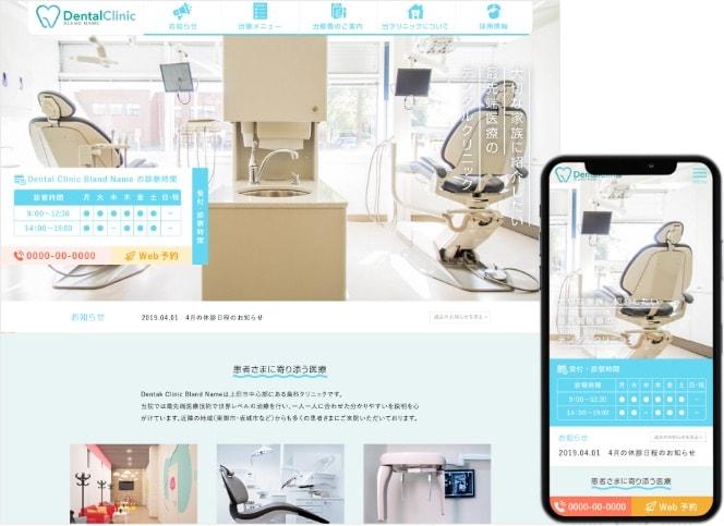 歯科医院/ホームページ制作