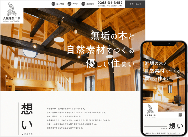丸屋建設工業株式会社様/ホームページ制作