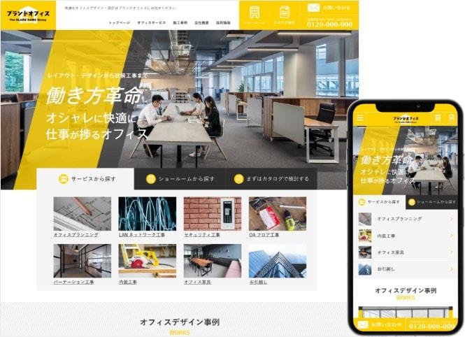 オフィスデザイン会社/ホームページ制作