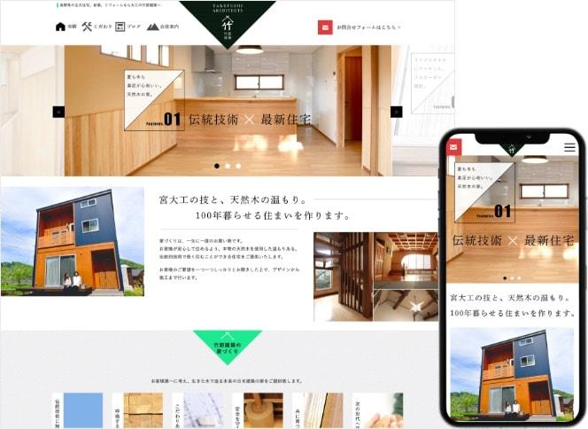 有限会社竹節建築様/ホームページ制作